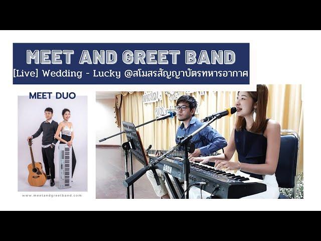 [Live] งานแต่ง เพลง Lucky @สโมสรทหารบก | Meet and Greet วงดนตรีงานแต่ง งานEvent