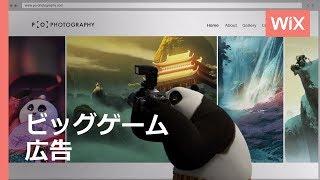 Wix CM「カンフー・パンダ」篇 | ホームページ作成ならWix.comで。 #ステキなホームページ thumbnail