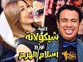 أغنية محمود الليثى وبوسى الجديدة شيكولاته + كلمات الأغنية