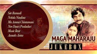 Maga MahaRaju Telugu Movie Video Songs Jukebox | Chiranjeevi | Suhasini