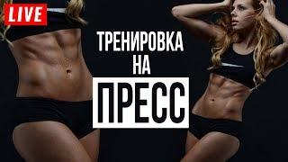 🔴 [LIVE] ТРЕНИРОВКА 🔴 КАЧАЕМ ПРЕСС ПРАВИЛЬНО!