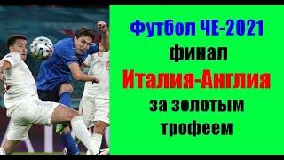 Футбол ЧЕ 2021 Финал Италия Англия
