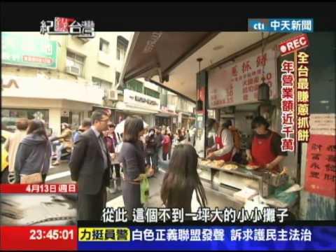 2014.04.13紀錄台灣/全台最賺蔥抓餅 年營業額近千萬