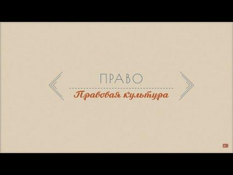 видео: Лекция 4.3 | Правовая культура | Наталья Офицерова | Лекториум