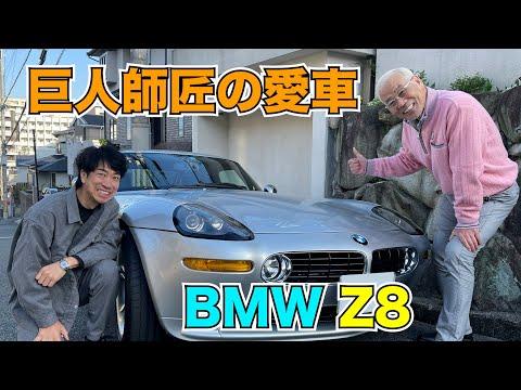 巨人師匠の愛車 BMW Z8