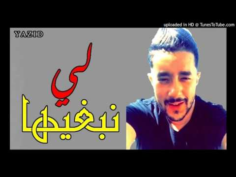 Cheb Mohamed benchenet 2017   لي نبغيها