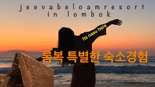 [space speaker] here lombok 발리…