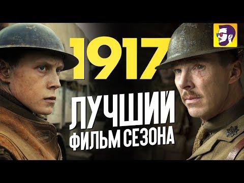 Фильм 1917 - 10 номинаций на Оскар 2020 (обзор) - Видео онлайн