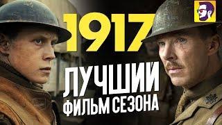Фильм 1917 - 10 номинаций на Оскар 2020 (обзор)