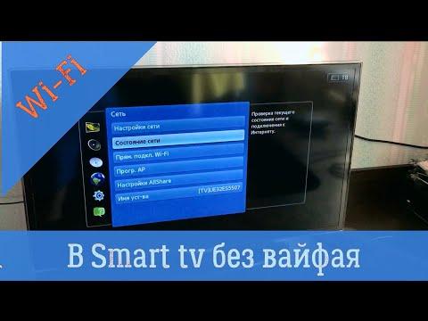 Установка Wi-Fi в телевизор Samsung