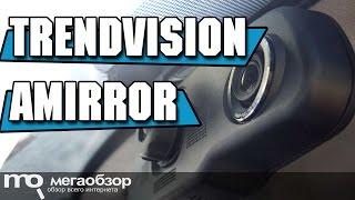 TrendVision aMirror обзор видеорегистратора Android