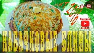 Кабачковые блины. Лучшее блюдо из кабачков. Кабачки ХИТ. Кабачок.