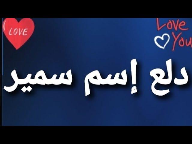 دلع إسم سمير Youtube