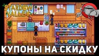 Stardew Valley #10 - Купоны на скидку(10 часть прохождения игры Stardew Valley на ПК (на русском языке). Корпорация Joja раздает купоны. ▻Все серии - https://www.yo..., 2016-03-06T13:00:01.000Z)