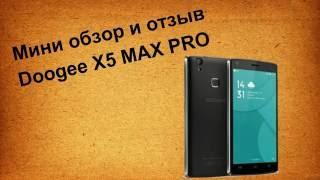 Doogee X5 MAX PRO Мини обзор (отзыв владельца)