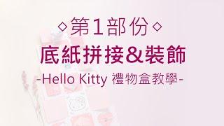【Hello Kitty禮物盒|底紙拼接u0026裝飾】教學影片  第1部分|愛禮物