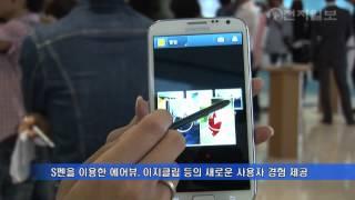 삼성, 갤럭시노트2 세계최초 출시[천지TV]