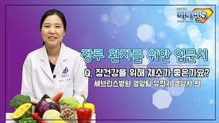[비타민S] 장루 환자를 위한 입문서 - 장건강을 위해…