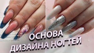 САМЫЙ быстрый и простой дизайн ногтей новички все сюда трафаретная роза основы дизайна nail art