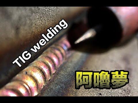 【超認真少年】TIG Welding Tips and Techniques 氬焊教學-5分鐘教五彩魚鱗焊 (English subtitle) - YouTube