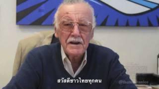 คลิปวีดีโอ Stan Lee ให้กำลังใจคนไทย