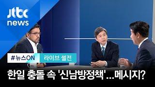 한일 경제 충돌 속 '신남방 정책'…일본에 던지는 메시지? [라이브썰전 H/L]