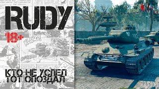 RUDY - Кто не успел, тот опоздал World of Tanks 18+