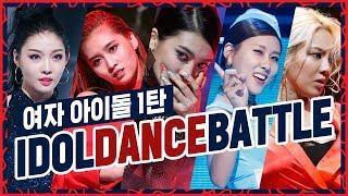 [IDOL DANCE BATTLE] 힛 더 스테이지 여자 아이돌 모음 1탄 │모모, 보라, 스테파니, 청하,…
