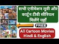 MyToons - All Cartoon Movies, Cartoon Videos, Hindi Cartoons, Old Cartoons, Cartoon App