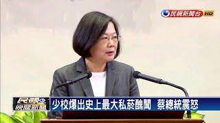 下鐵令  蔡總統:未來出訪團員須通關查驗-民視新聞