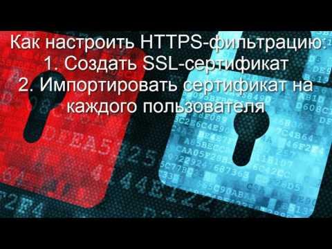 """""""Настройка HTTPS-фильтрации в Интернет Контроль Сервер"""""""
