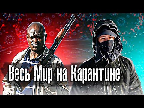 Банды Йоханнесбурга / Туркменистан / Северный Полюс / The Люди в самых далеких странах на карантине