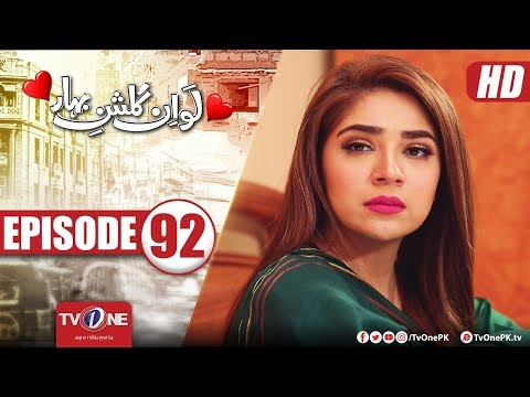 Love In Gulshan E Bihar | Episode 92 | TV One Drama | 7 March 2018