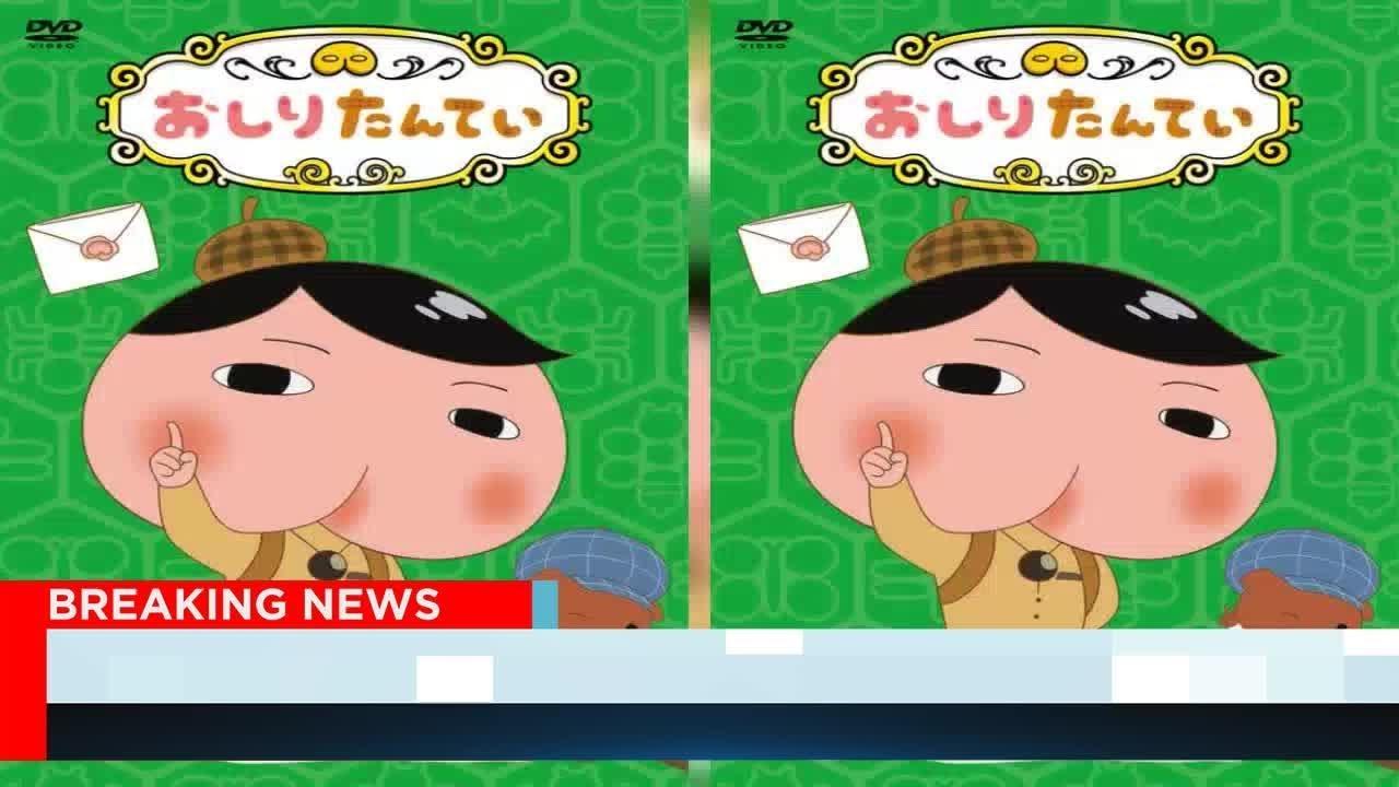 ププッと事件を解決!Eテレアニメ『おしりたんてい』最新DVD第5 ...
