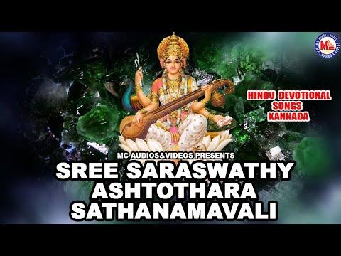 ಶ್ರೀ-ಸರಸ್ವತ್ಯ್-ಅಷ್ಟೊತ್ರ್ರ-ಸಾಥ್-ನಾಮಾವಳಿ-|-ಸರಸ್ವತ್ಯ್-ದೇವಿ-ಹಿಂದು-ಭಕ್ತಿಗೀತೆಗಳು-|-hindu-devotional-songs