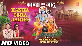 कान्हा तेरा जादू Kanha Tera Jadoo, VIKRAM RATHOD,BABY RHYTHM, New Krishna Bhajan, Full HD Song