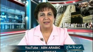 وفاء سلطان : الاسلام هو دين الارهاب