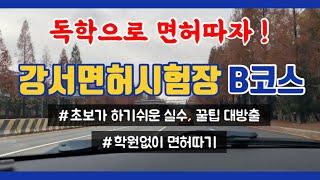 [독학으로 면허따기] 강서면허시험장 / 2종보통 도로주…