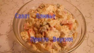 Салат Оливье   Просто Вкусно!!!