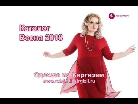 Одежда из Киргизии   Купить женские платья оптом   каталог Весна 2018