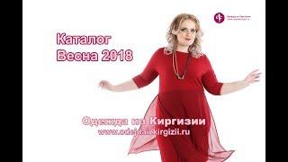 Одежда из Киргизии | Купить женские платья оптом | каталог Весна 2018