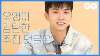 [ENG SUB] 투피엠 우영과의 TMI 인터뷰 (TMI interview with WooYoung) (2P…