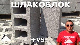Шлакоблок его плюсы и минусы - [masterkladki](, 2015-03-29T09:41:30.000Z)