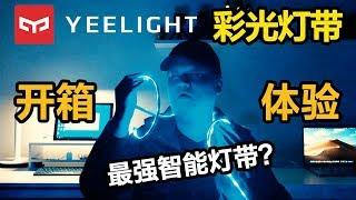 最强智能灯带?小米Yeelight彩光灯带开箱体验,瞬间增加氛围