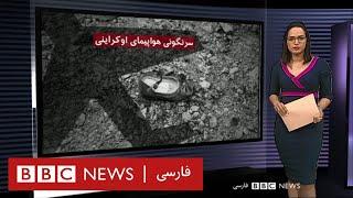 چرا ایران جعبه سیاه هواپیمای اوکراینی را به خارج نمی?فرستد؟ شصت دقیقه ۱ بهمن