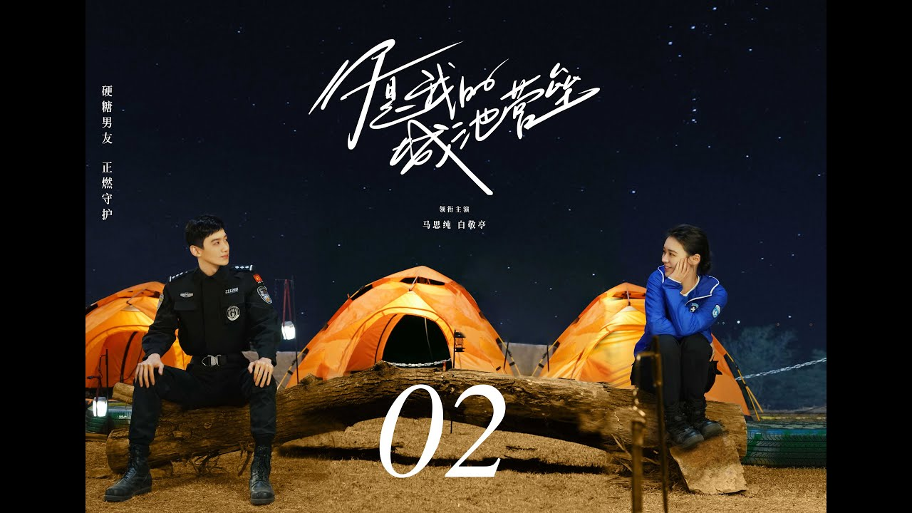 Download =ENG SUB= 你是我的城池營壘 You Are My Hero 02 馬思純 白敬亭 CROTON MEGAHIT Official