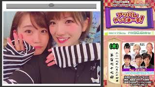 AKB48 アッパレやってまーす![木] 第177回 2017年8月24日 小嶋真子 最上もが 城島茂 次長課長 バイきんぐ