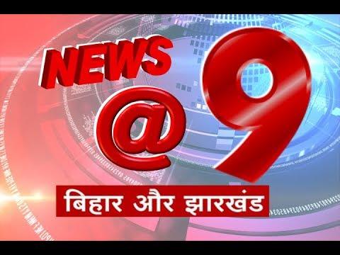 Mid Night Headlines @ 9:00 PM, Bihar - jharkhand, 29 August 2017