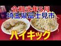 【ラーメン散策記:ramen】ハイキック 埼玉県富士見市 2020年5月