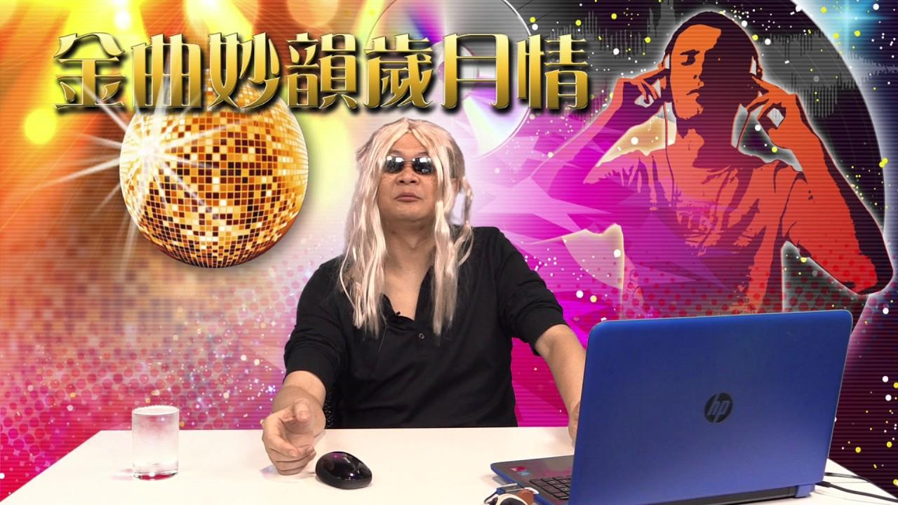 金曲妙韻歲月情 EP11 - 1982 香港香港--陳美齡 1984 粉紅色的一生--陳百強 2002 La vie en rose - 20170330a - YouTube